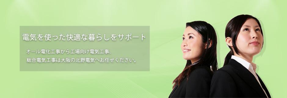オール電化工事から工場向け電気工事、総合電気工事は大阪の北野電気